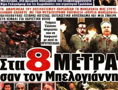 gazeta-greke-696x811