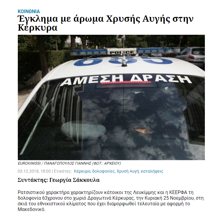 Media Greke