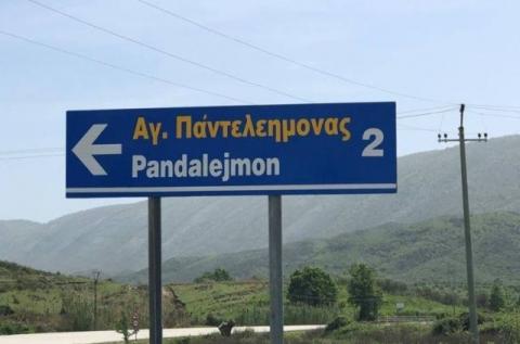Tabela Greqisht