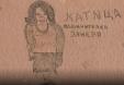 Katica Burg 696x479