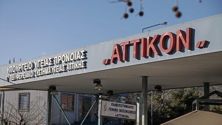Attikon Arthro